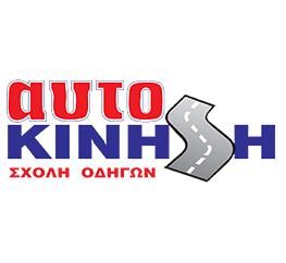 autokinisi logo