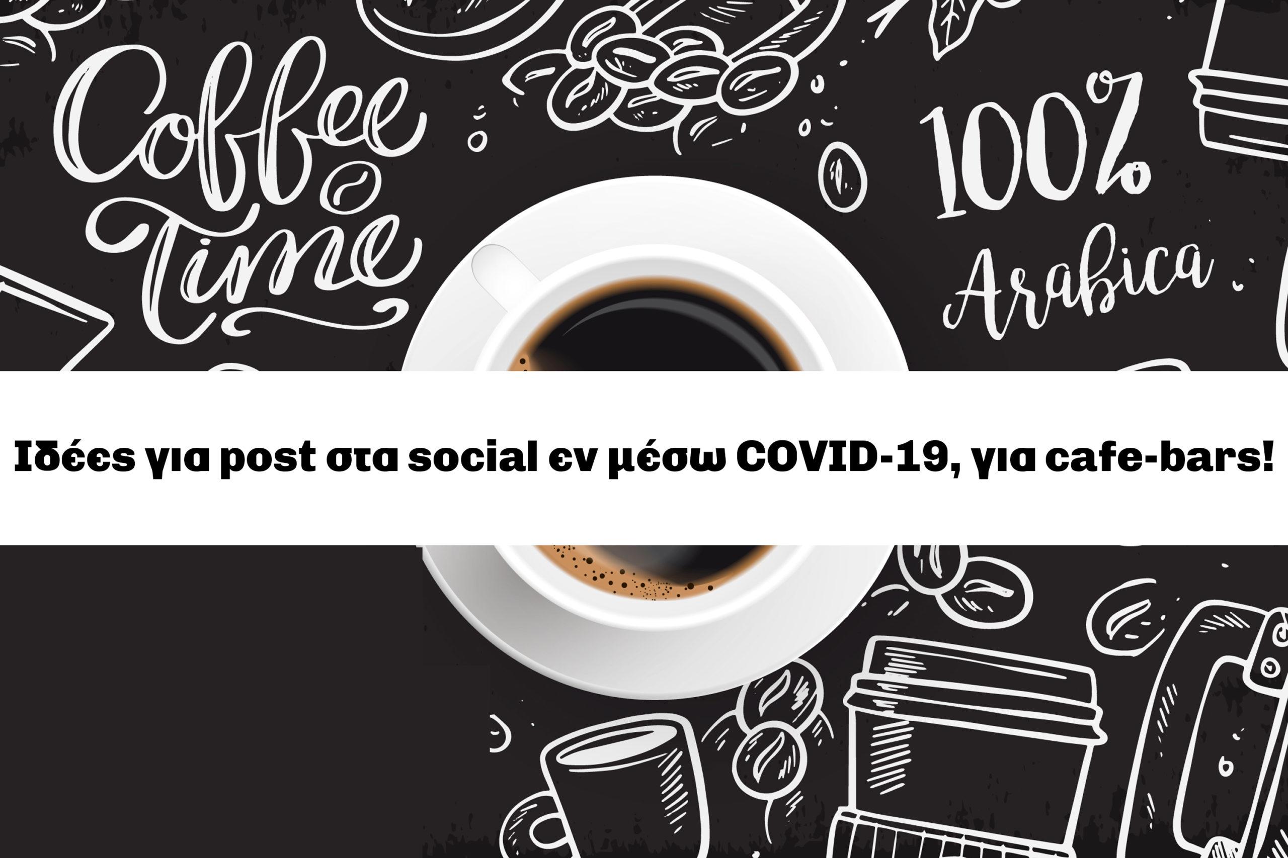 Ιδέες για post στα social media του cafe ή του bar σας!