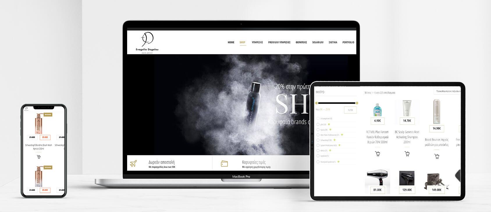 dagalouevagelia.gr | Κατασκευή e-shop ειδών κομμωτηρίου