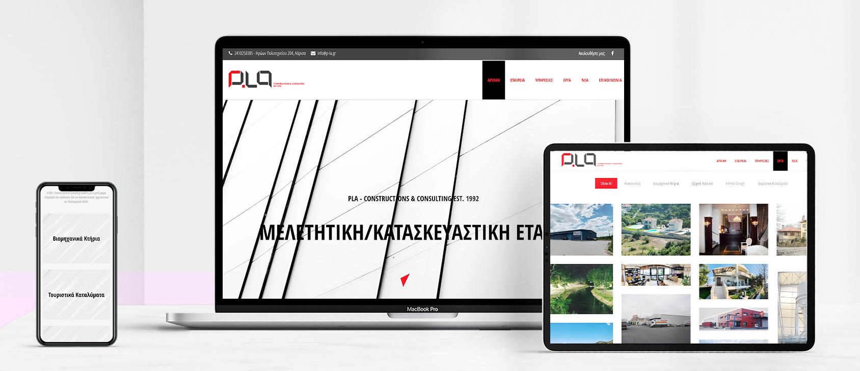 Ιστοσελίδα κατασκευαστικής εταιρείας στη Λάρισα