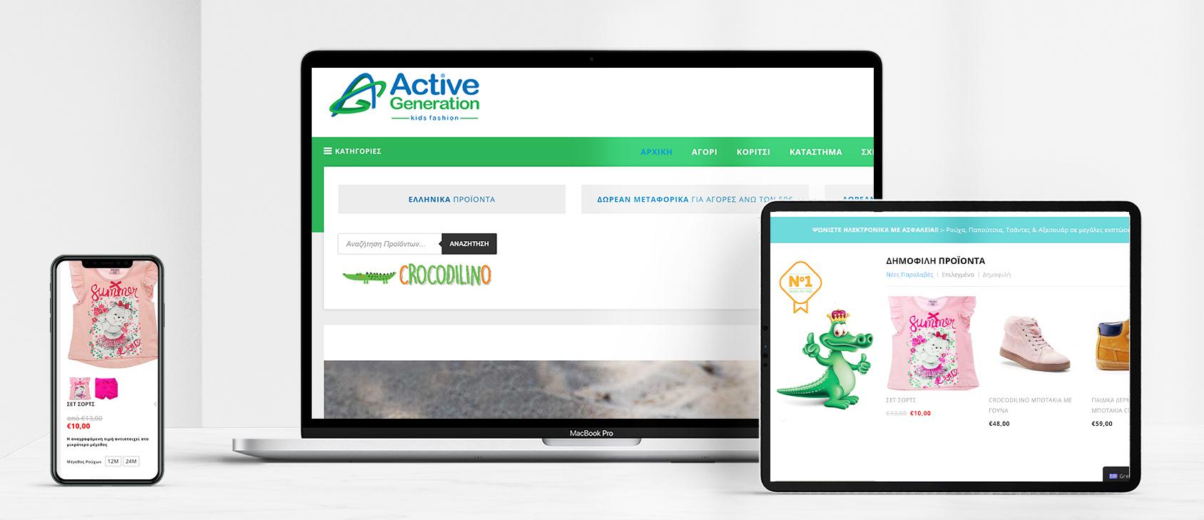 Κατασκευή e-shop active-generation.gr