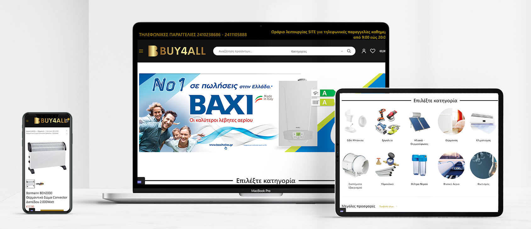 Κατασκευή e-shop buy4all.gr