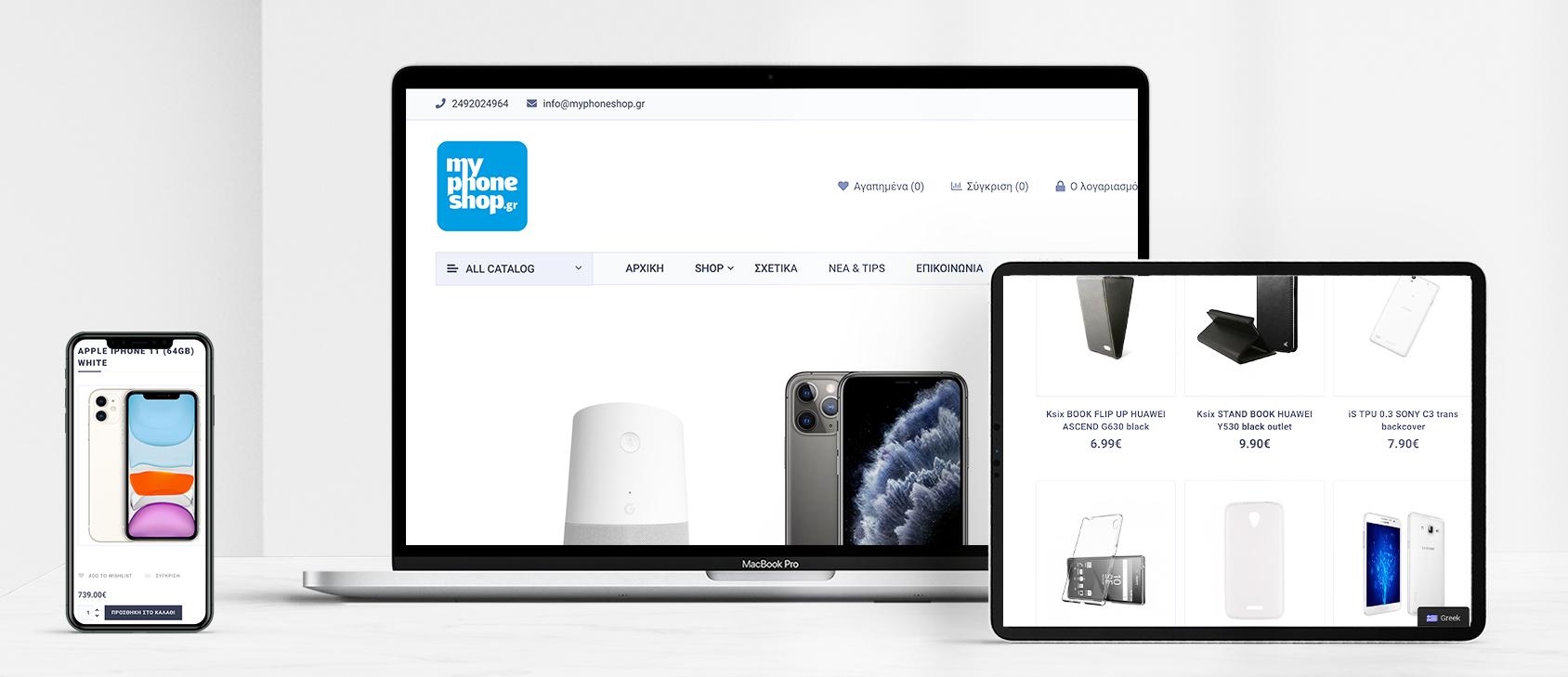 Κατασκευή e-shop myphoneshop.gr