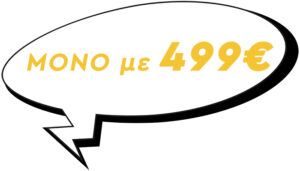 Κατασκευή e-shop μόνο με 499€